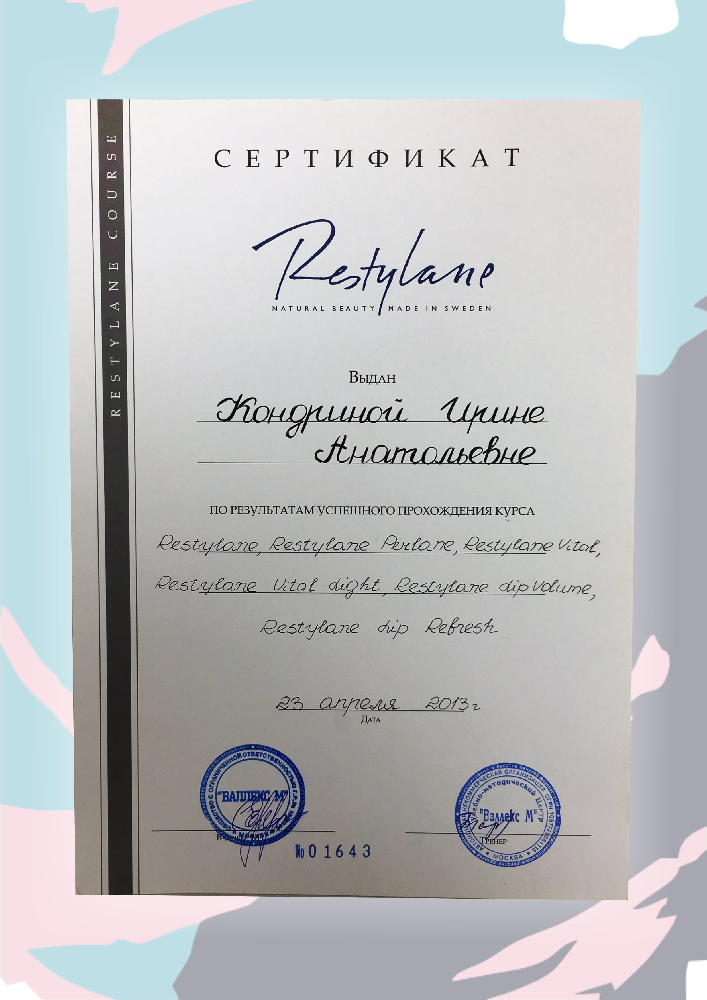 Кондрина Ирина Анатольевна