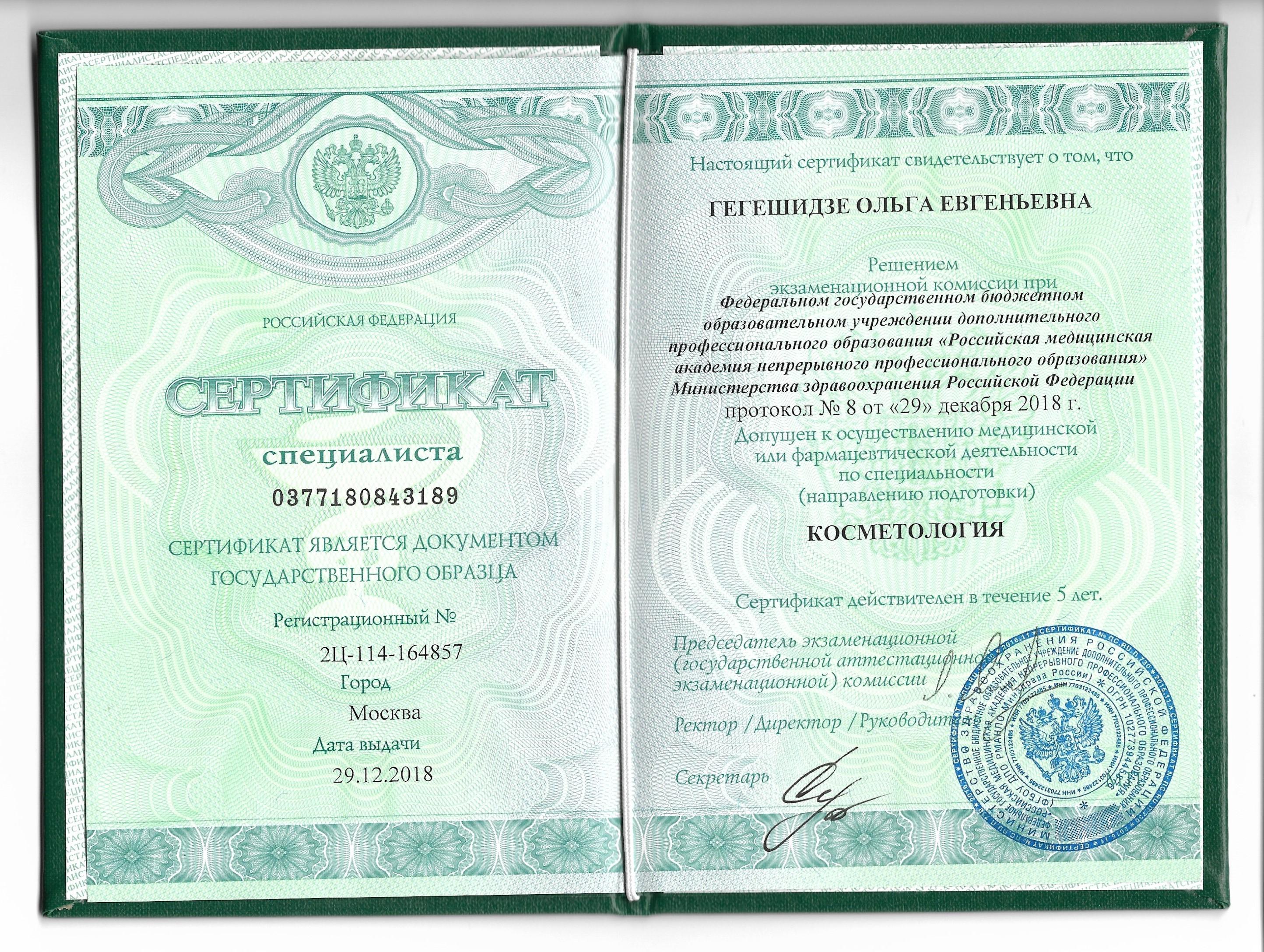 Кадзилова Ольга Евгеньевна