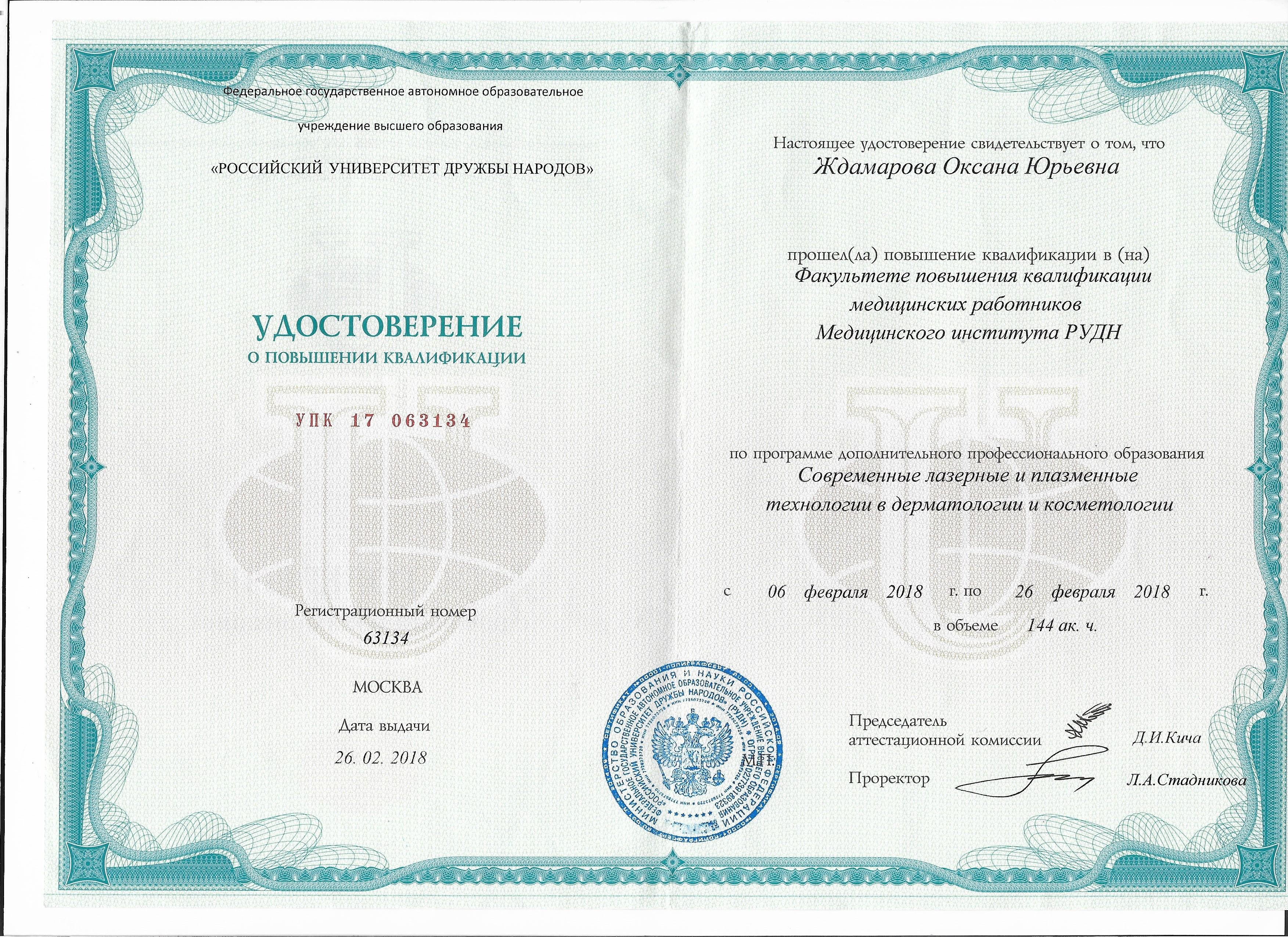 Ждамарова Оксана Юрьевна