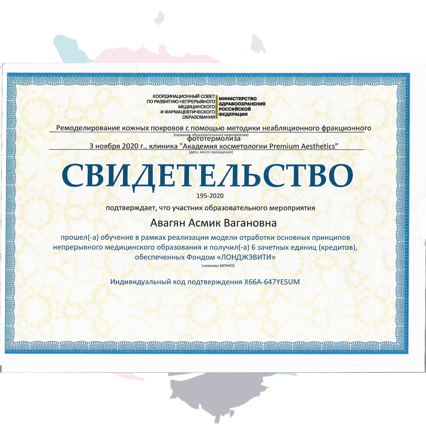 Авагян Асмик Вагановна